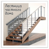 Private house staircase - Staircase of a private house