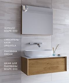 Furniture washbasin (width 930mm) + Dream sink Mixer Axor Urquiola